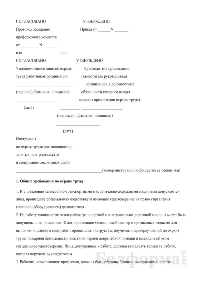 Инструкция по охране труда для машинистов, занятых на строительстве и содержании лесовозных дорог. Страница 1