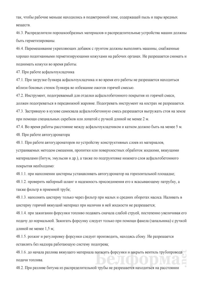 Инструкция по охране труда для машинистов, занятых на строительстве и содержании лесовозных дорог. Страница 14