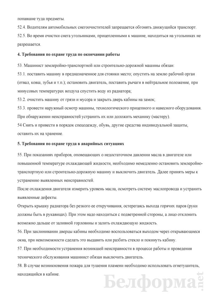 Инструкция по охране труда для машинистов, занятых на строительстве и содержании лесовозных дорог. Страница 19