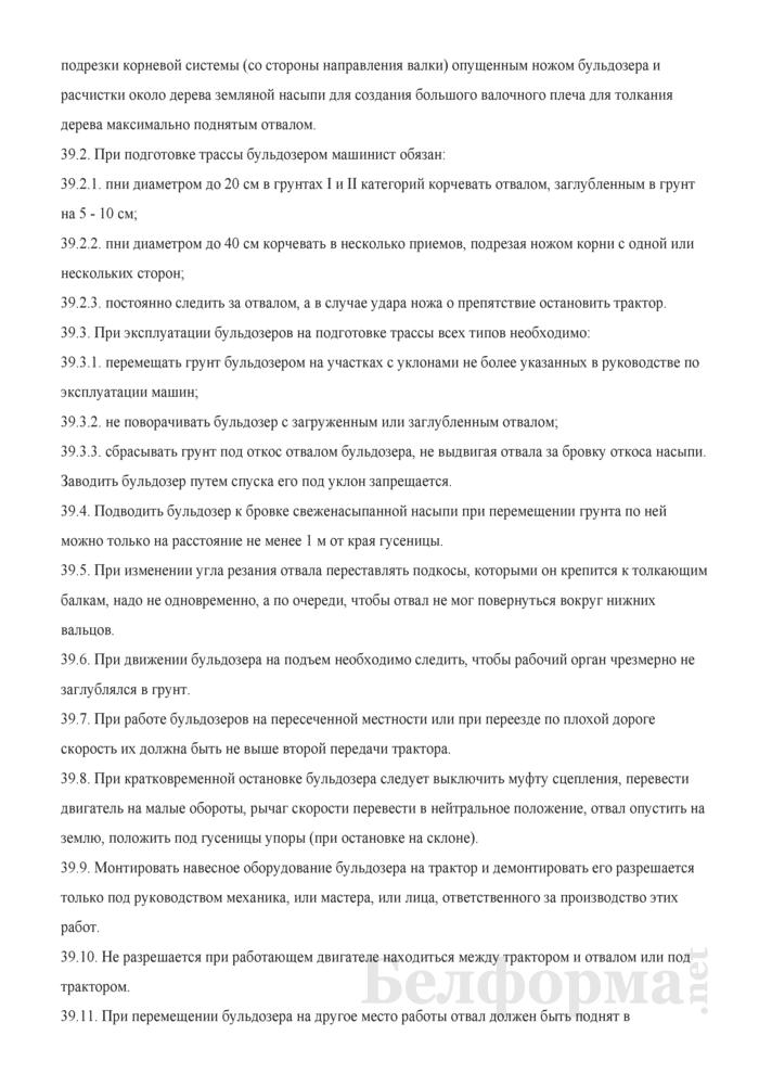 Инструкция по охране труда для машинистов, занятых на строительстве и содержании лесовозных дорог. Страница 7