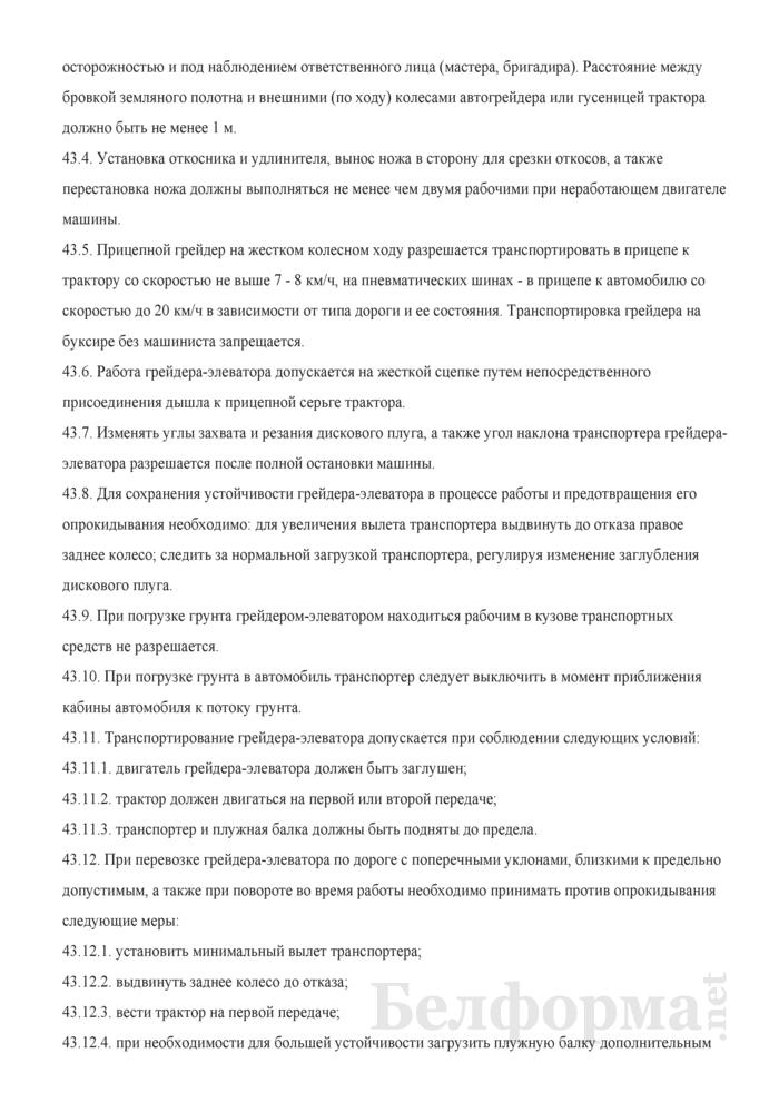 Инструкция по охране труда для машинистов, занятых на строительстве и содержании лесовозных дорог. Страница 10