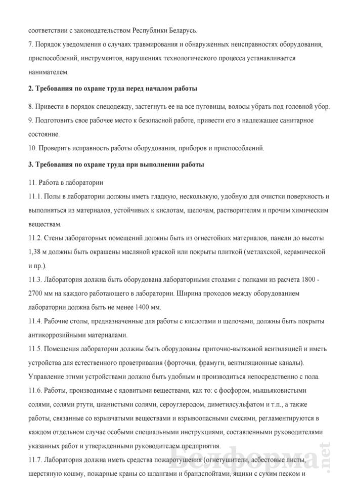Инструкция по охране труда для микробиолога. Страница 3