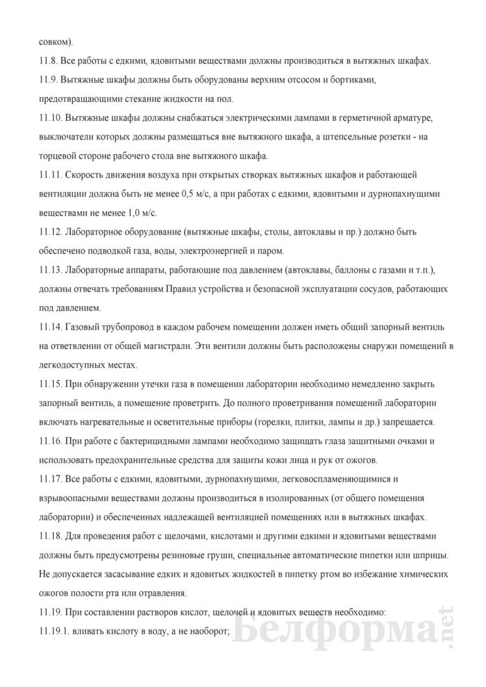 Инструкция по охране труда для микробиолога. Страница 4