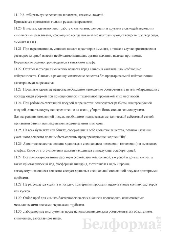 Инструкция по охране труда для микробиолога. Страница 5