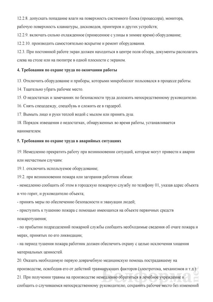 Инструкция по охране труда для микробиолога. Страница 7