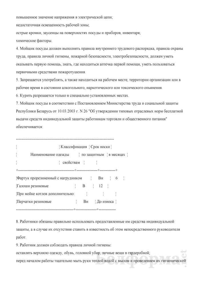 Инструкция по охране труда для мойщика посуды. Страница 2