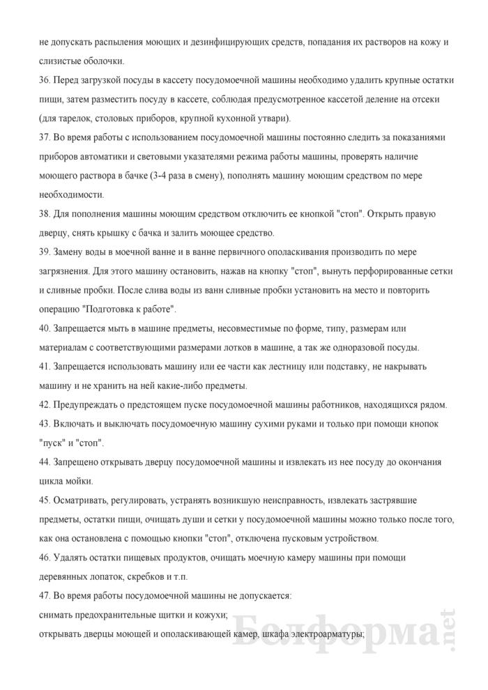 Инструкция по охране труда для мойщика посуды. Страница 6