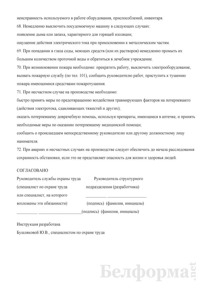 Инструкция по охране труда для мойщика посуды. Страница 9