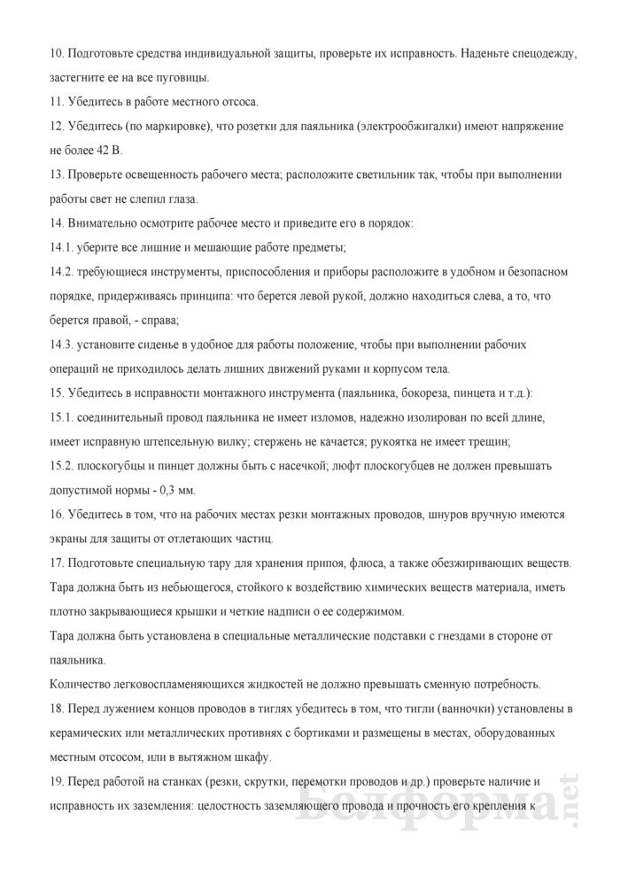 Инструкция по охране труда для монтажника радиоаппаратуры и приборов. Страница 3