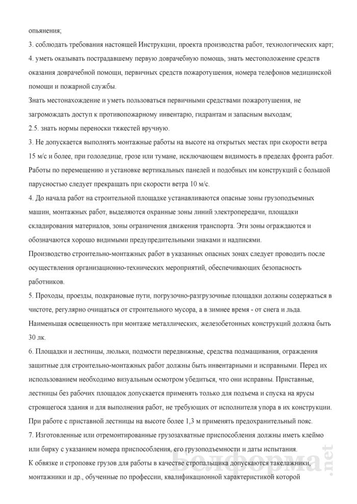 Инструкция по охране труда для монтажника стальных и железобетонных конструкций. Страница 2