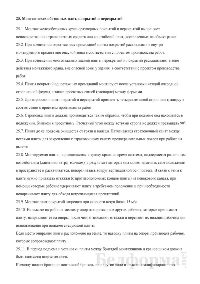 Инструкция по охране труда для монтажника стальных и железобетонных конструкций. Страница 12