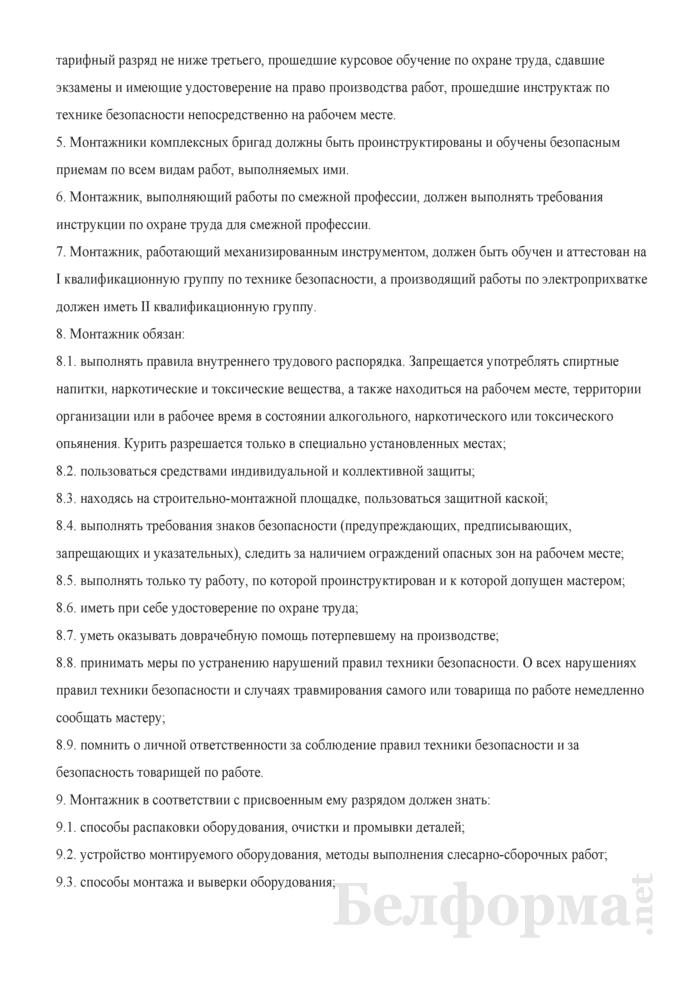 Инструкция по охране труда для монтажника технологического оборудования. Страница 2