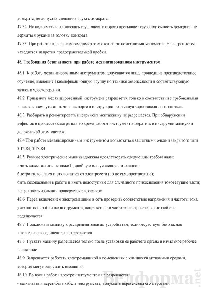 Инструкция по охране труда для монтажника технологического оборудования. Страница 14