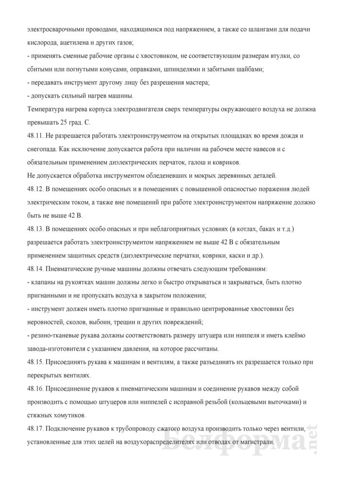 Инструкция по охране труда для монтажника технологического оборудования. Страница 15