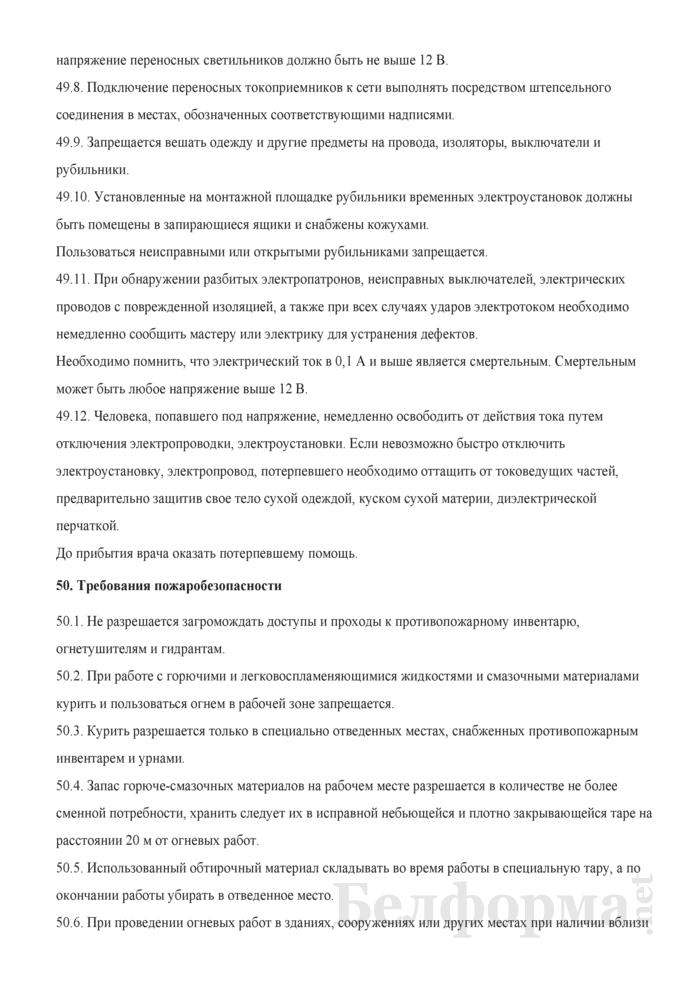 Инструкция по охране труда для монтажника технологического оборудования. Страница 18