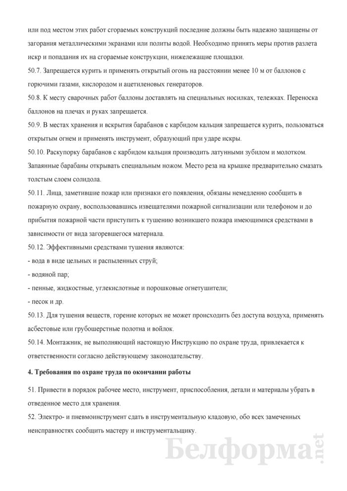 Инструкция по охране труда для монтажника технологического оборудования. Страница 19