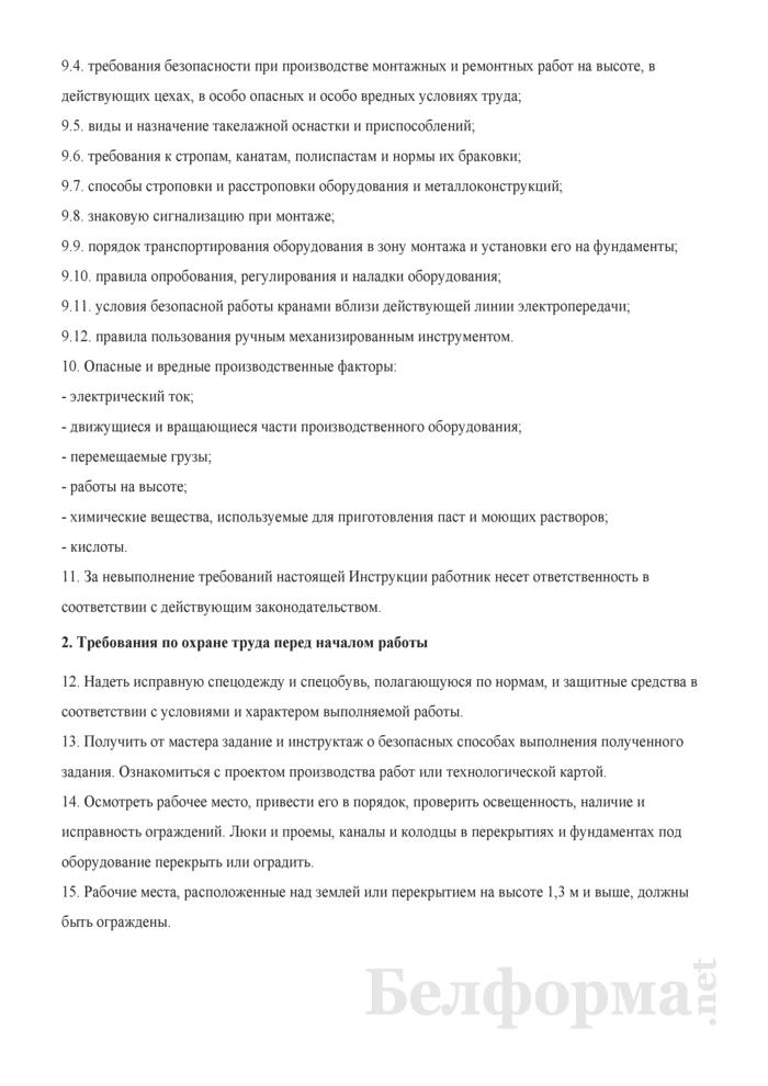 Инструкция по охране труда для монтажника технологического оборудования. Страница 3