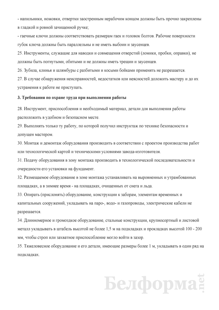 Инструкция по охране труда для монтажника технологического оборудования. Страница 5