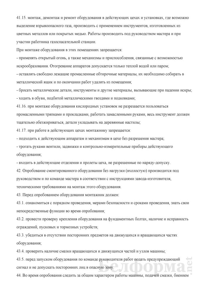 Инструкция по охране труда для монтажника технологического оборудования. Страница 9