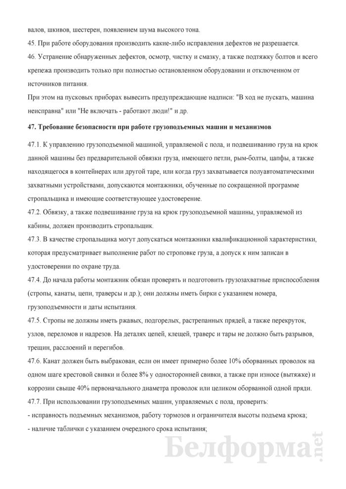 Инструкция по охране труда для монтажника технологического оборудования. Страница 10