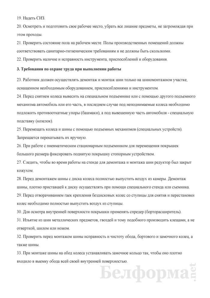 Инструкция по охране труда для монтировщика шин (для работников, занятых в области эксплуатации и ремонта автотранспорта). Страница 4