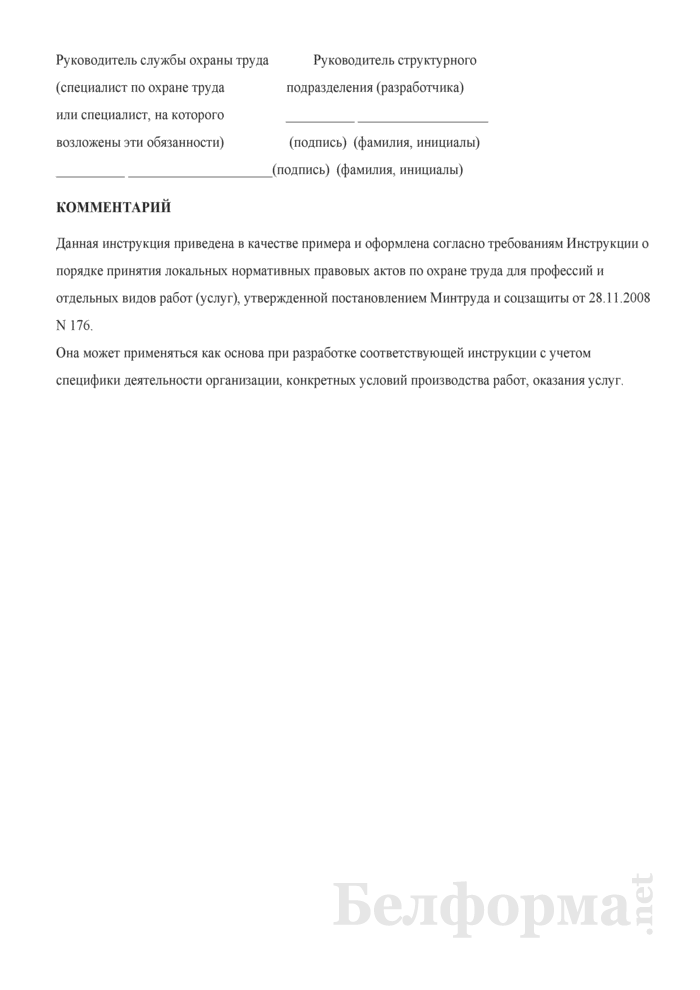 Инструкция по охране труда для монтировщика шин (для работников, занятых в области эксплуатации и ремонта автотранспорта). Страница 7