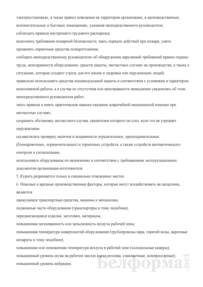 Инструкция по охране труда для наладчика оборудования в производстве пищевой продукции. Страница 2