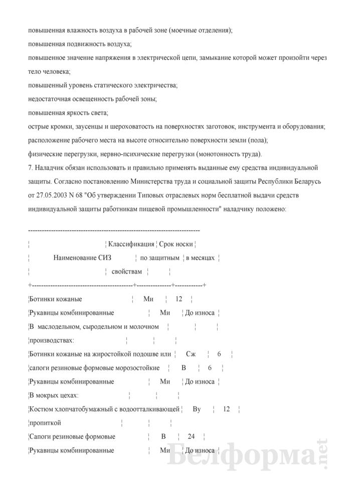 Инструкция по охране труда для наладчика оборудования в производстве пищевой продукции. Страница 3