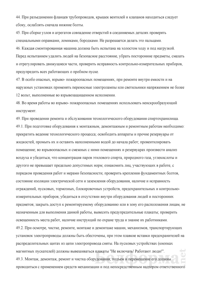 Инструкция по охране труда для наладчика оборудования в производстве пищевой продукции. Страница 9