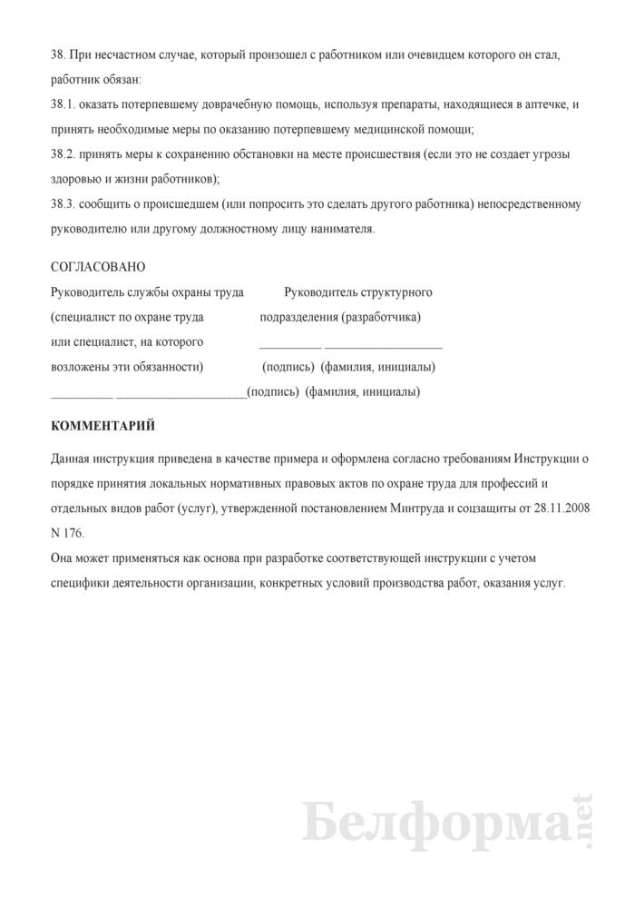 Инструкция по охране труда для обойщика (для работников, занятых в области эксплуатации и ремонта автотранспорта). Страница 5