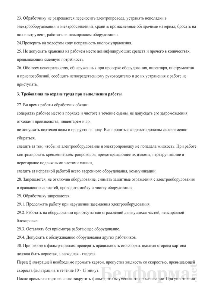 Инструкция по охране труда для обработчика виноматериалов и вина. Страница 6
