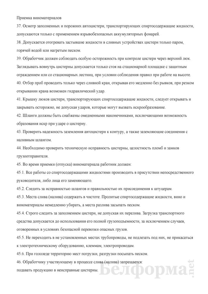 Инструкция по охране труда для обработчика виноматериалов и вина. Страница 8