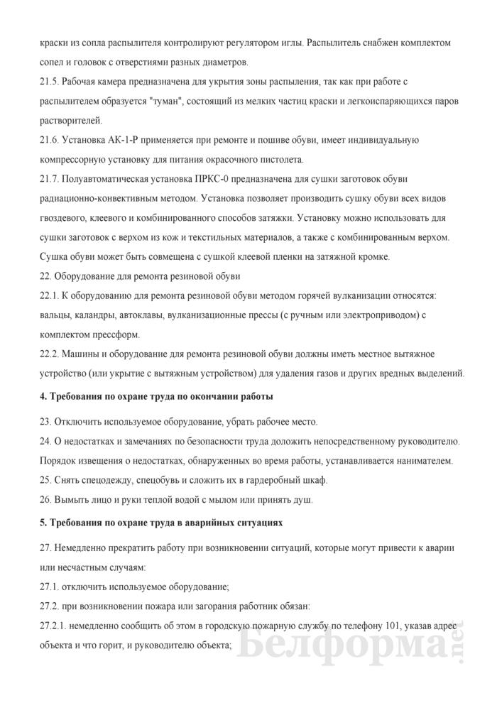 Инструкция по охране труда для обувщика по ремонту обуви. Страница 7