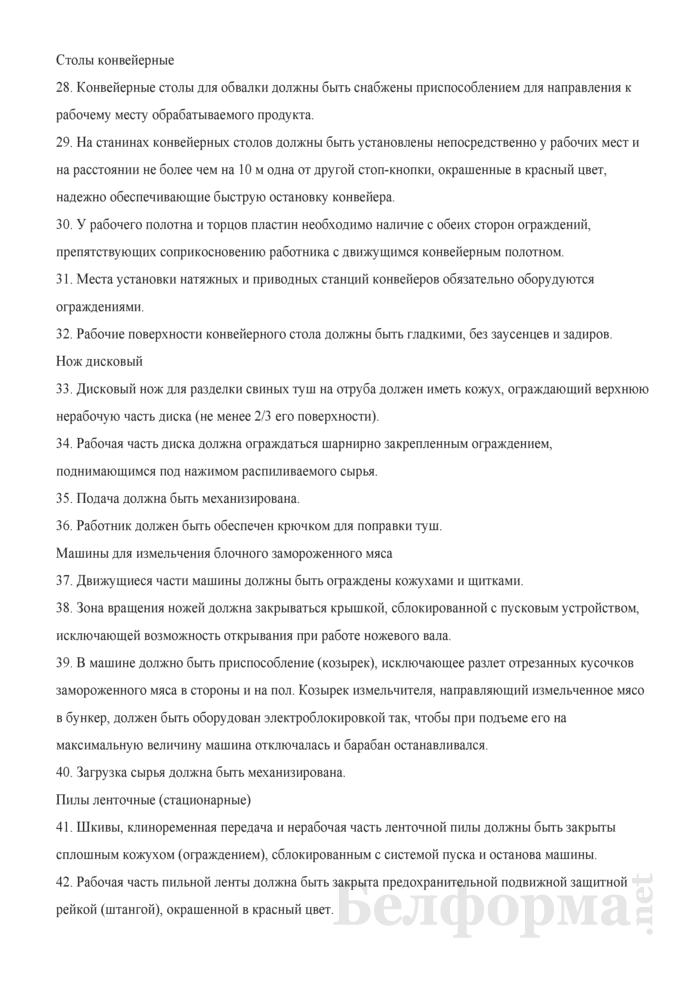 Инструкция по охране труда для обвальщика мяса. Страница 5