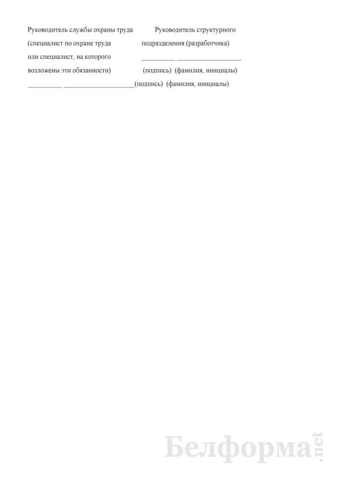 Инструкция по охране труда для обвальщика мяса. Страница 8