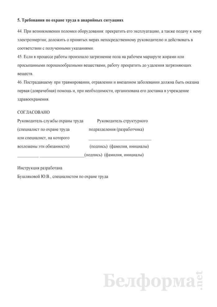 Инструкция по охране труда для официанта. Страница 7