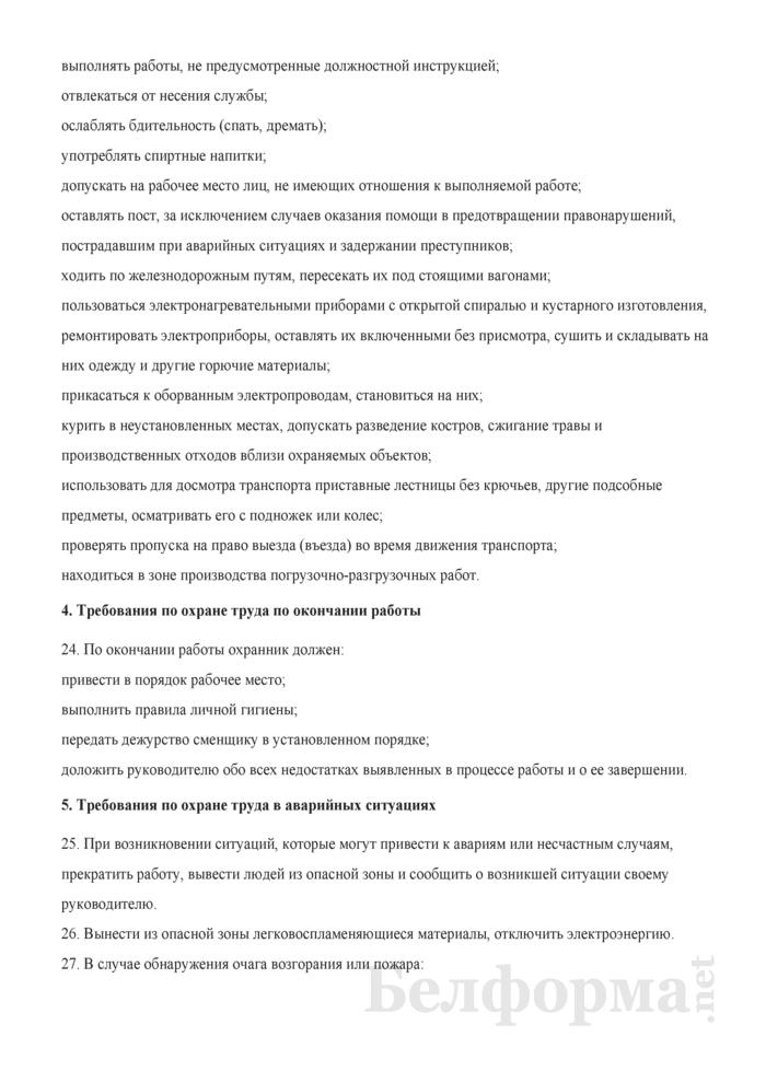 Инструкция по охране труда для охранника (для организаций, не обладающих правом создания военизированной охраны). Страница 6
