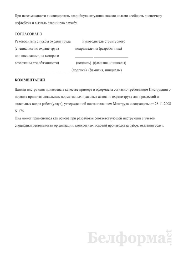 Инструкция по охране труда для оператора автозаправочных станций. Страница 8