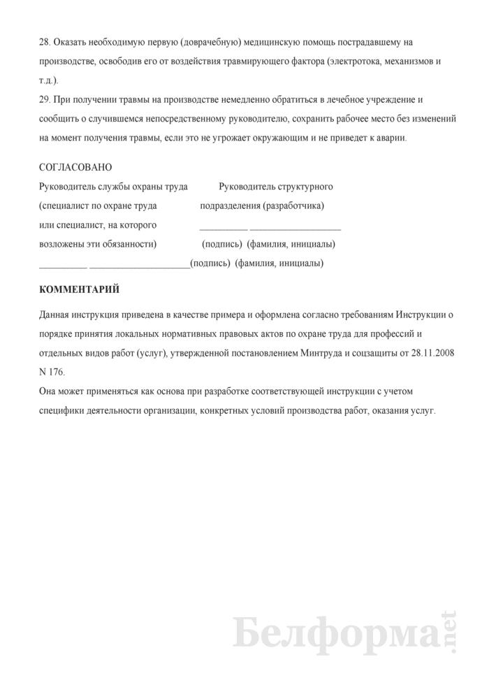 Инструкция по охране труда для оператора компьютерной графики. Страница 6