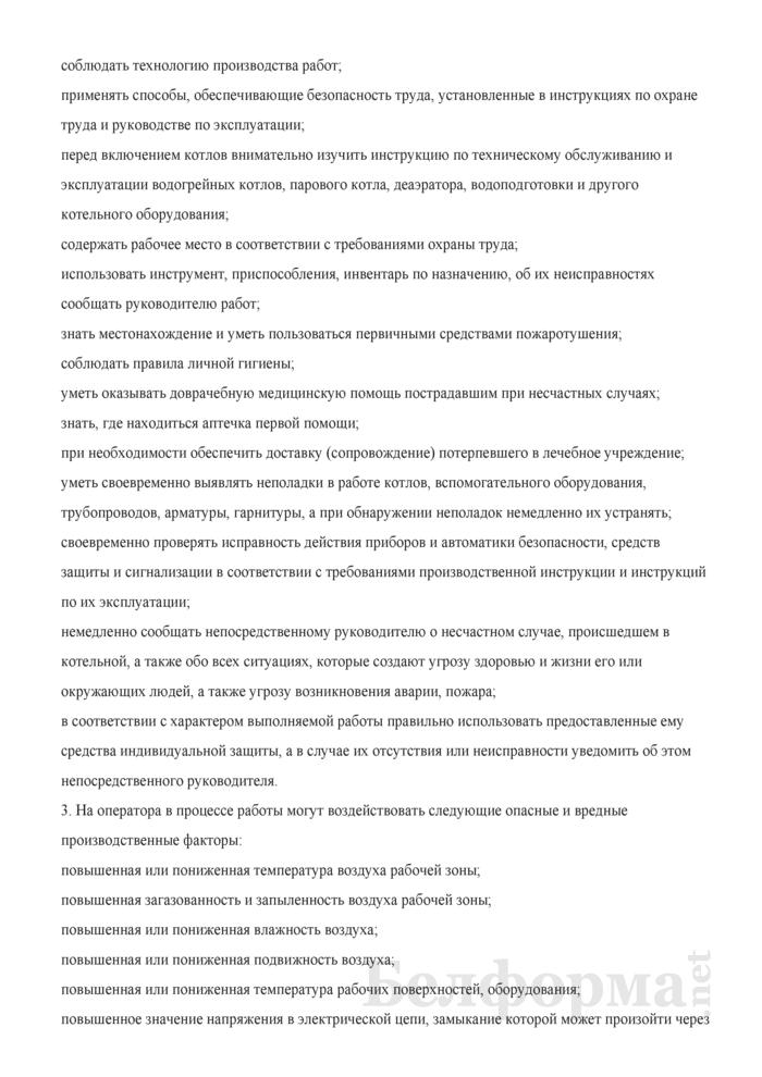 Инструкция по охране труда для оператора котельной. Страница 2