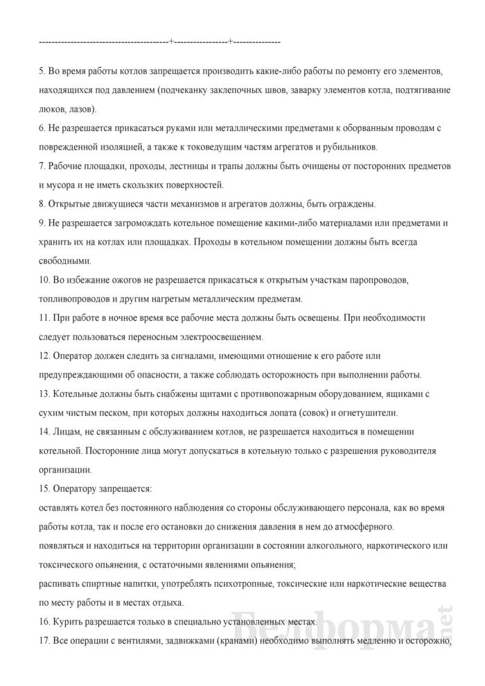 типовая инструкция оператора котельной