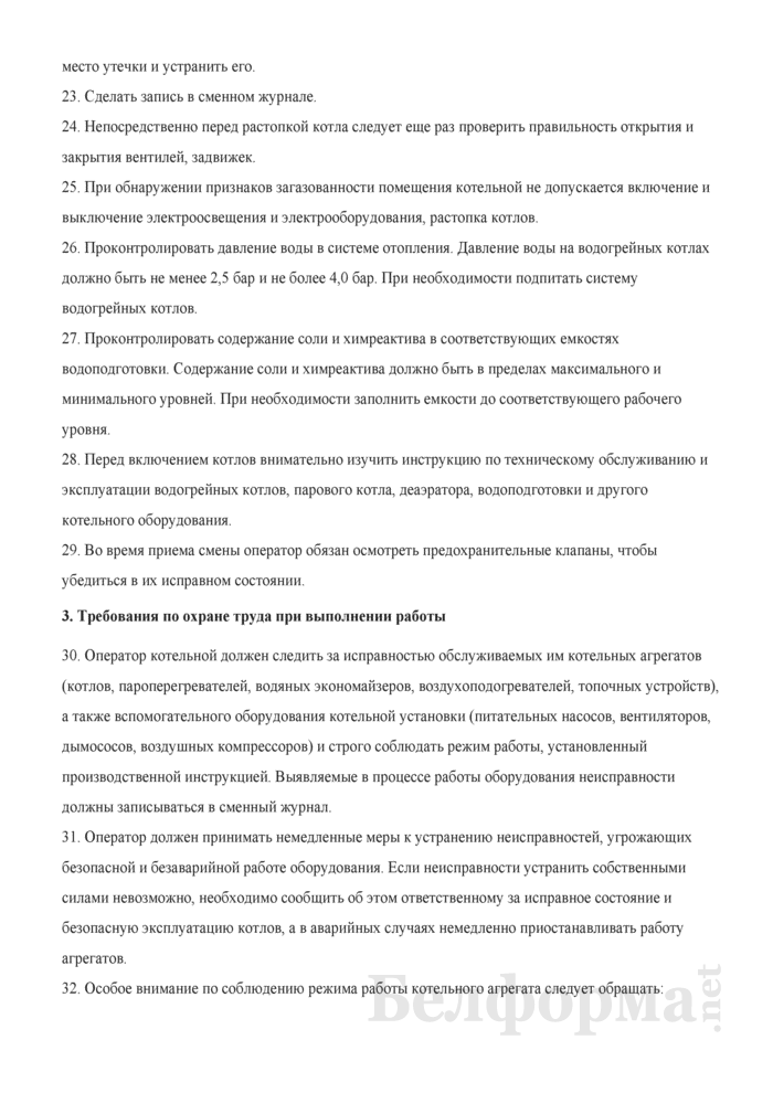 Инструкция по охране труда для оператора котельной. Страница 6