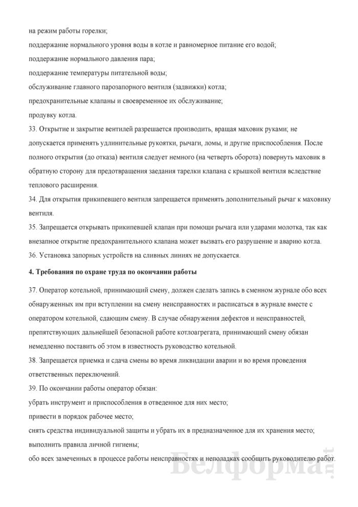Инструкция по охране труда для оператора котельной. Страница 7