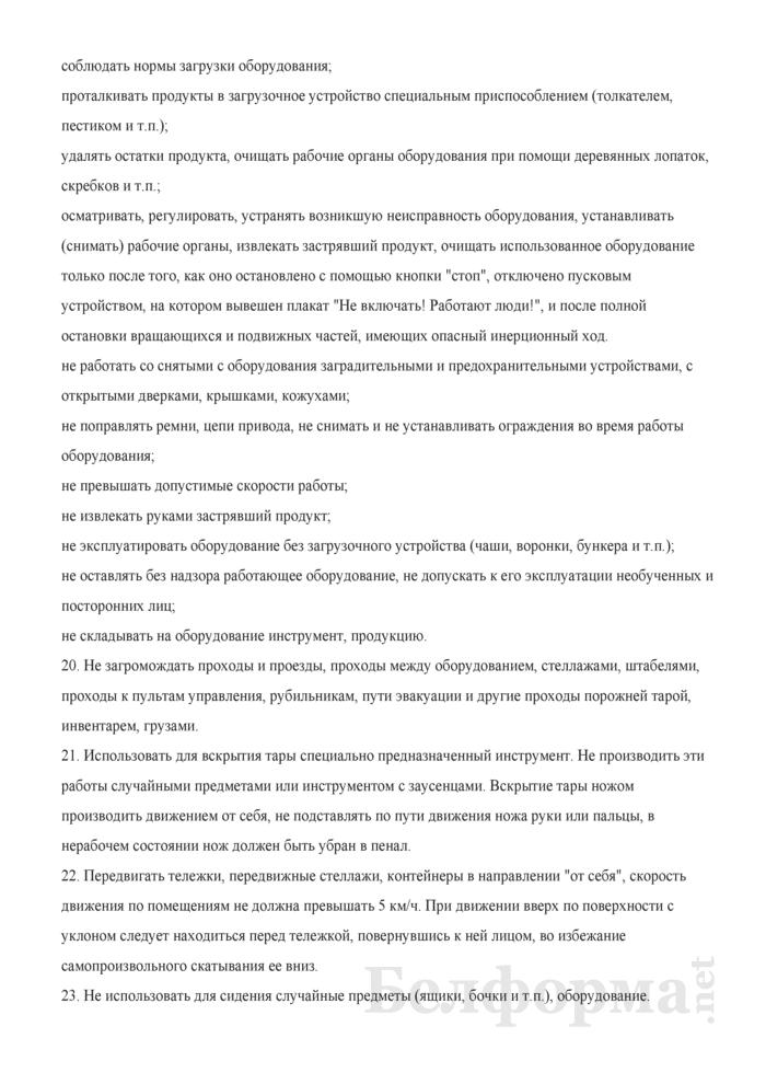 Инструкция по охране труда для оператора линии приготовления шоколадной массы. Страница 6