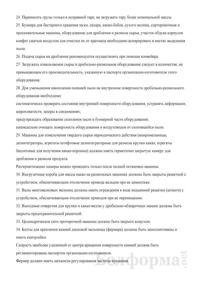 Инструкция по охране труда для оператора линии приготовления шоколадной массы. Страница 7