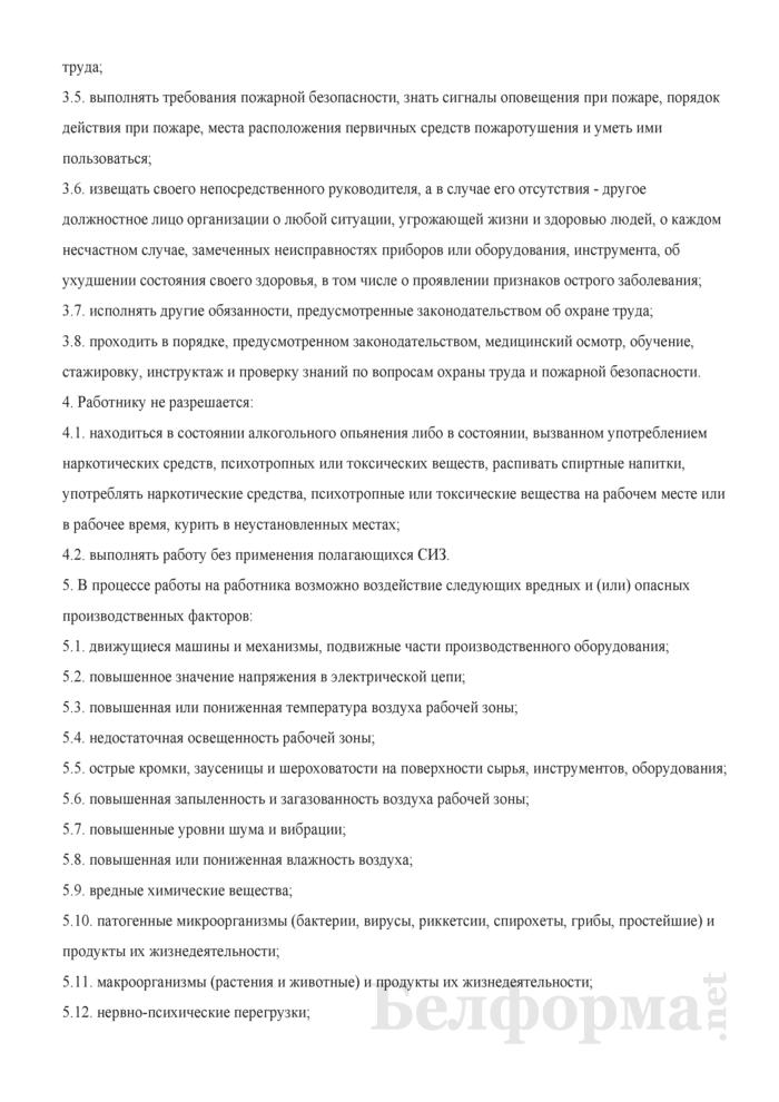 Инструкция по охране труда для оператора машинного доения (при роботизированном доении). Страница 2