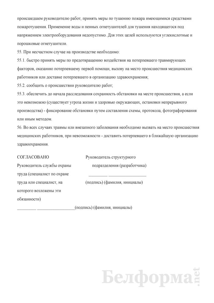Инструкция по охране труда для оператора машинного доения (при роботизированном доении). Страница 7