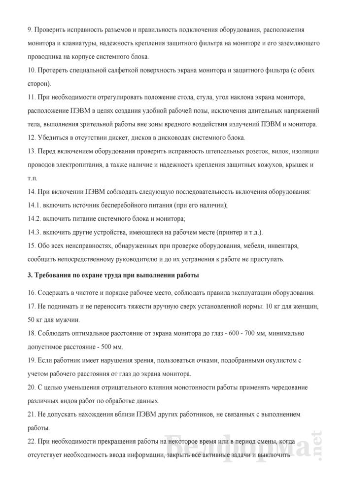 Инструкция по охране труда для оператора персональных электронных вычислительных машин. Страница 3