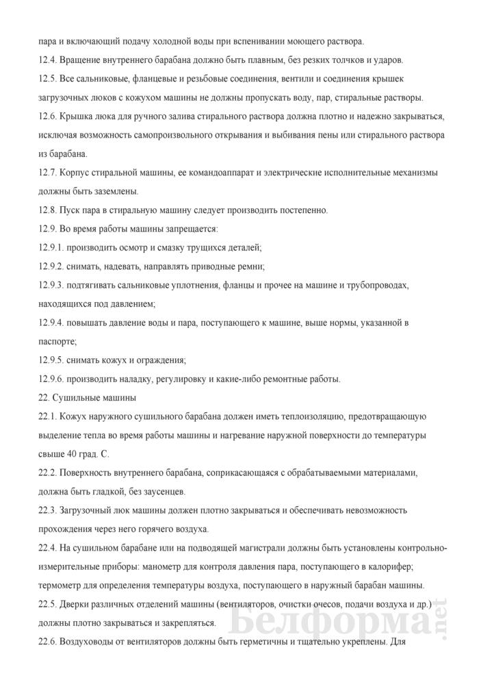 Инструкция по охране труда для оператора прачечной самообслуживания. Страница 4