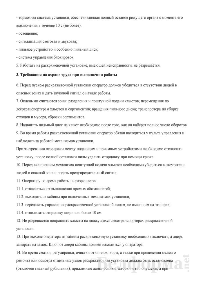 Инструкция по охране труда для оператора раскряжевочной установки. Страница 2